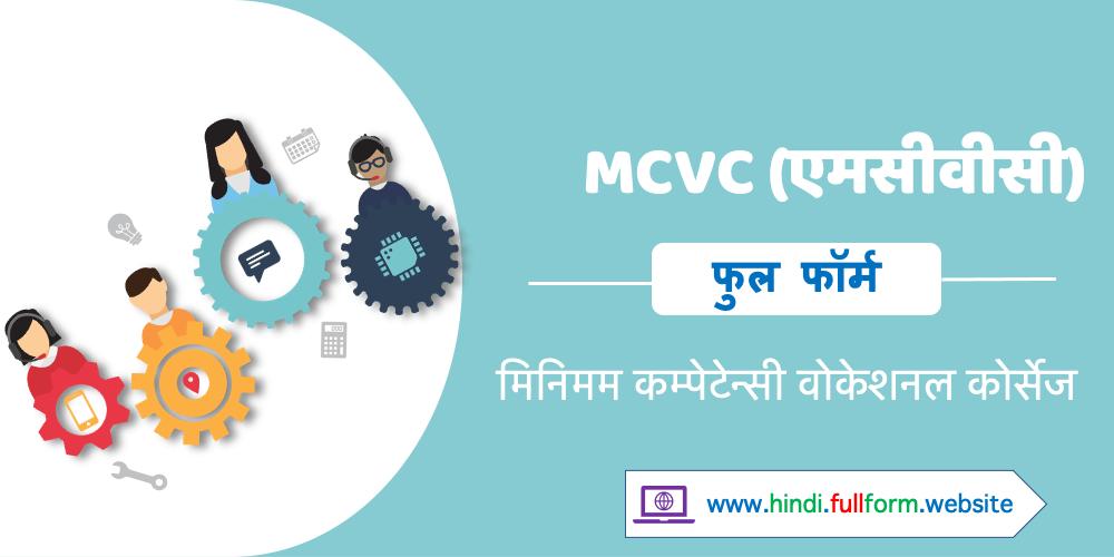MCVC ka full form