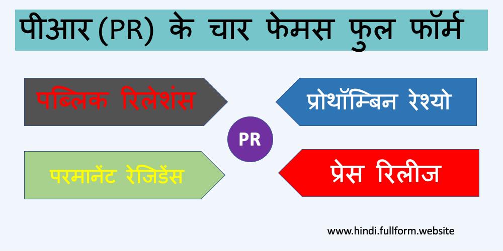 PR full form in Hindi