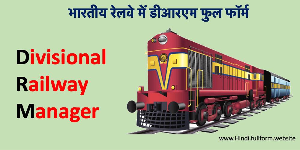 DRM ka full form Railway me