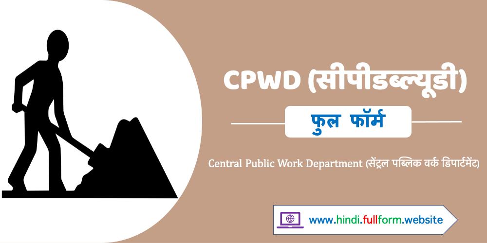 CPWD ka full form