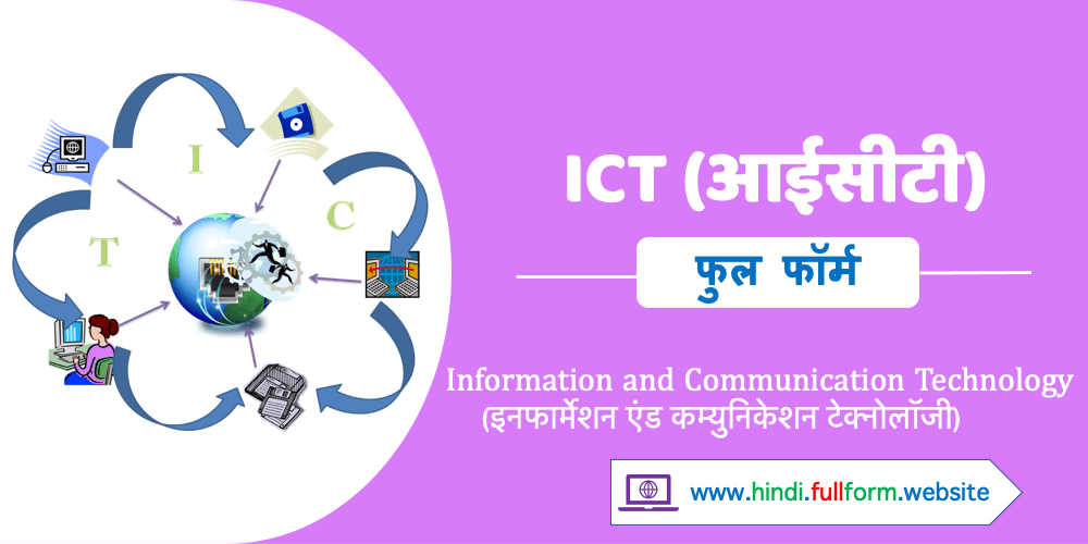 ICT ka full form
