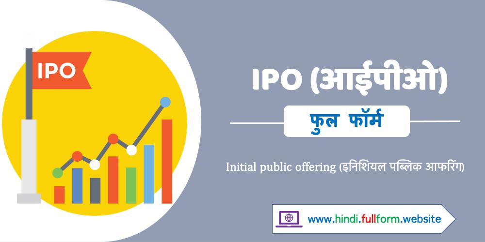 IPO ka full form