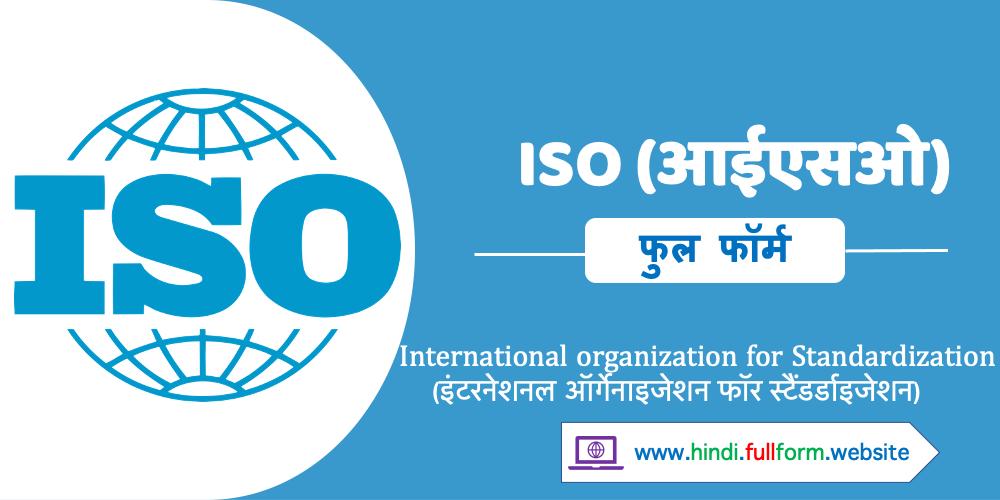 ISO ka full form