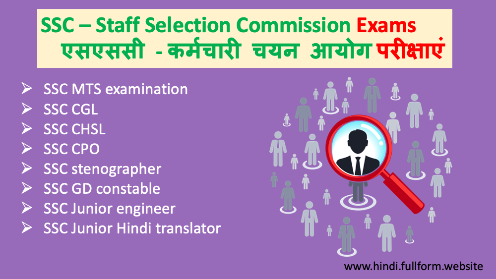 SSC Exams in Hindi