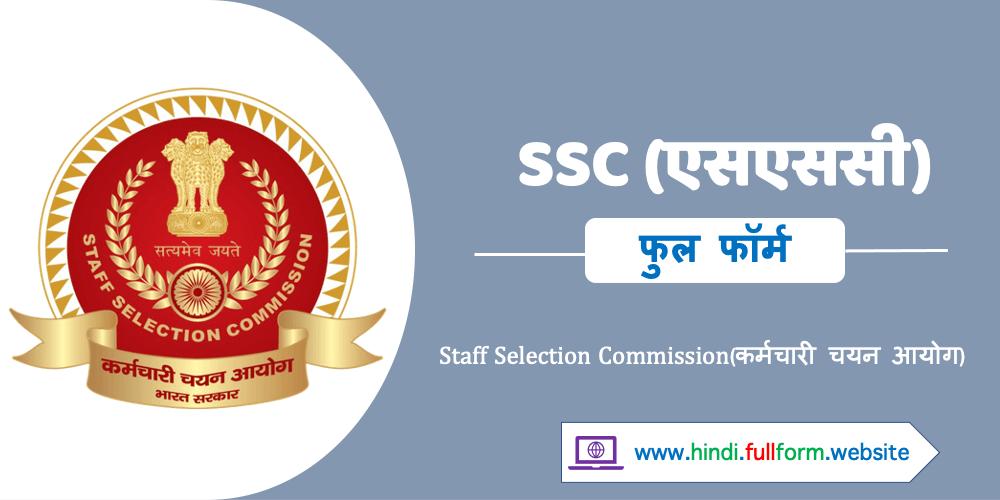 SSC ka full form