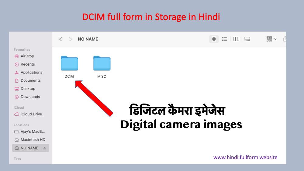 DCIM full form in storage in Hindi