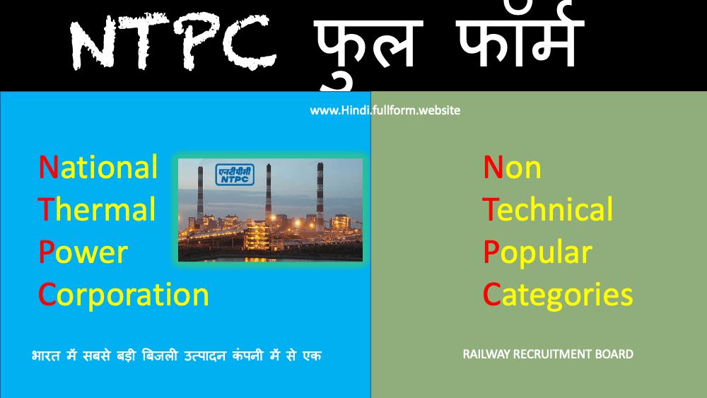 NTPC ka full form