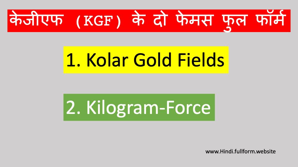 KGF ke full forms