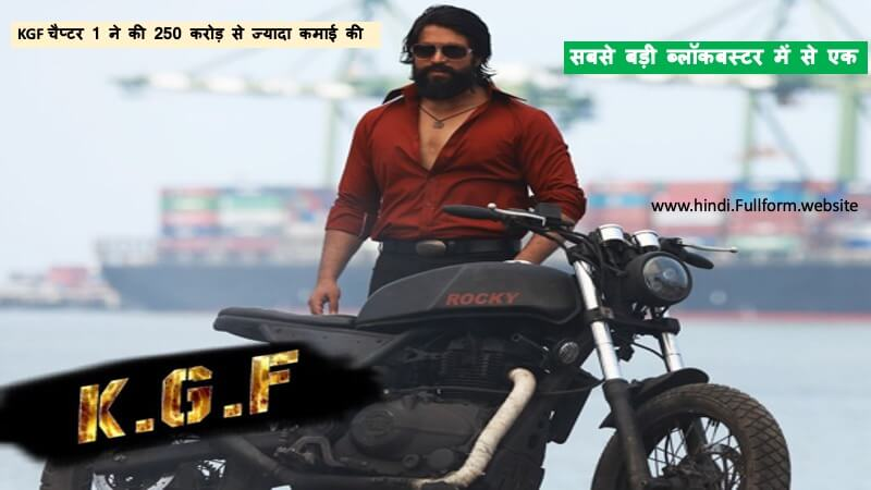 KGF movie ka full form