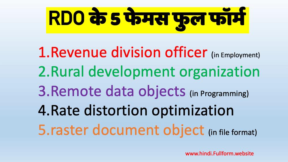 RDO ka full form