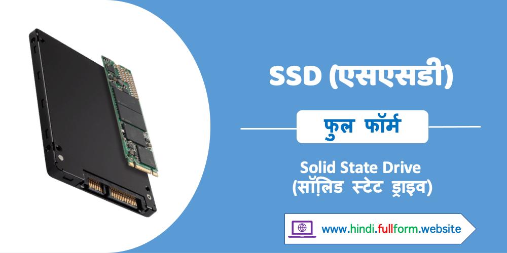 SSD ka full form