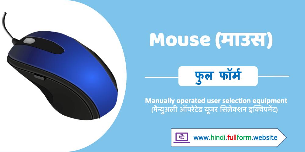 Mouse ka full form