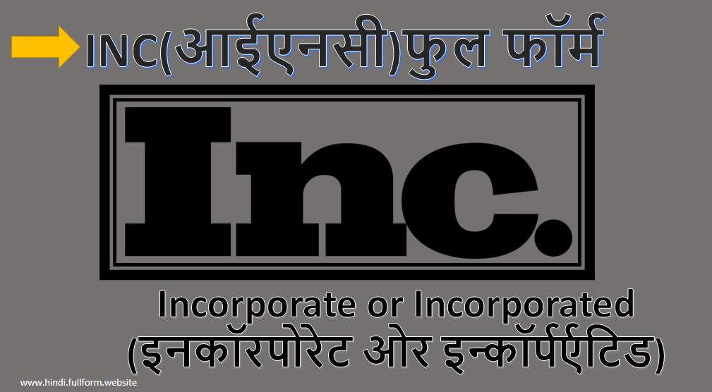 INC(आईएनसी) फुल फॉर्म